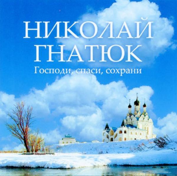 Первая обложка диска «Господи, спаси, сохрани»