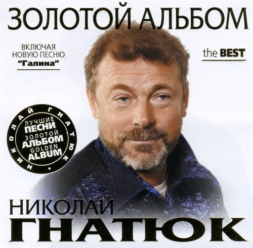 Золотой альбом Н. Гнатюка
