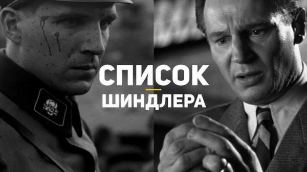 Фильм Список Шиндлера
