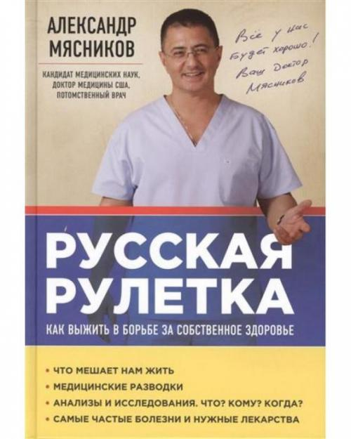 Обложка книги «Русская рулетка»