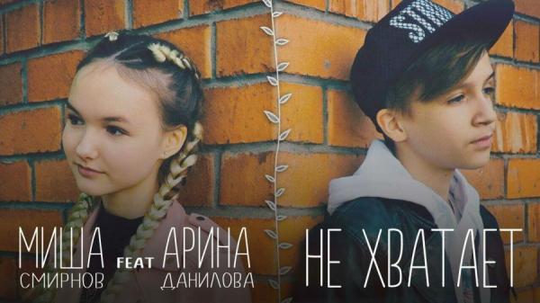 Арина и Михаил Смирнов