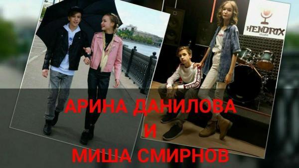 Данилова и Смирнов
