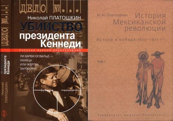 Книга Платошкина Николая