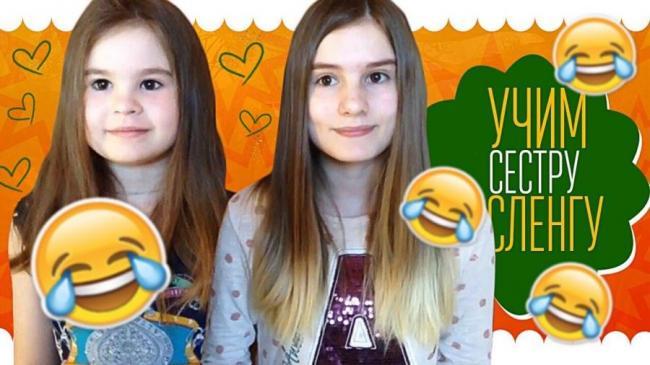Полина и Карина Аракелян