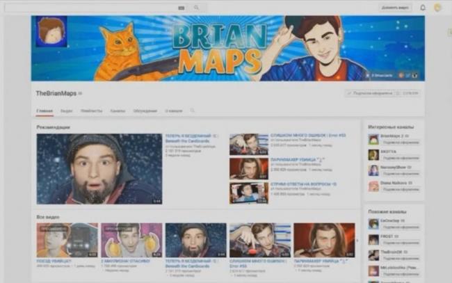 Ютуб-канал Брайана Мапса