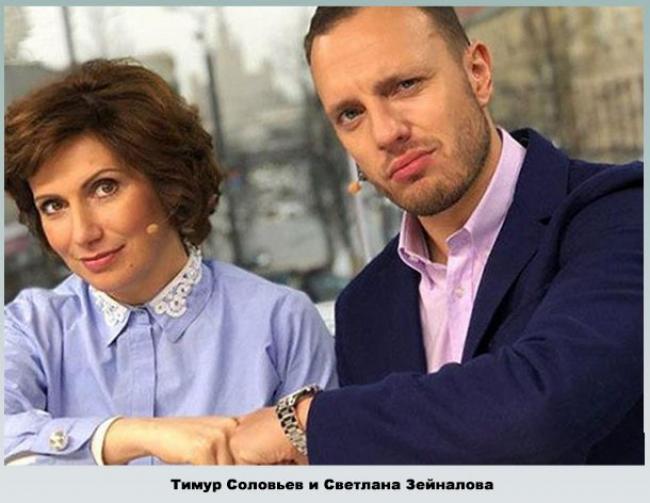Зейналова и Соловьев