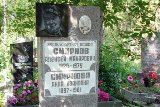 Могила Алексея Смирнова