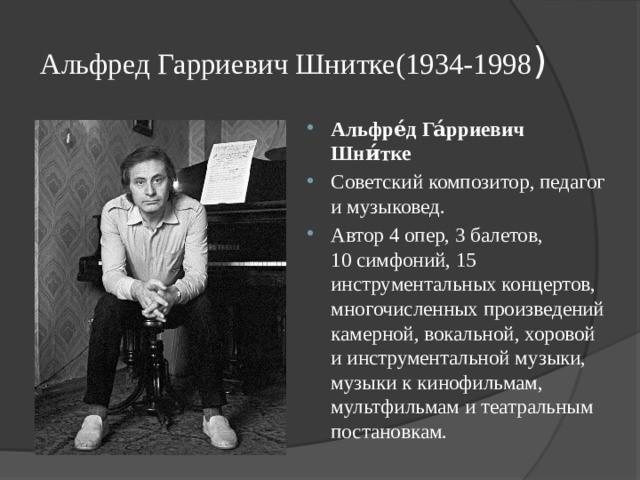 Альфред Шнитке