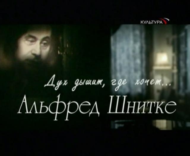 Творчество А. Шнитке