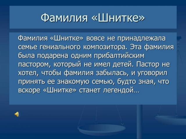 Фамилия Шнитке
