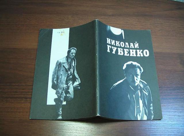 Фотоиллюстрации о Николае Губенко