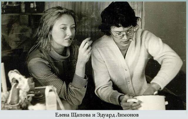 Елена Щапова и Эдуард Лимонов