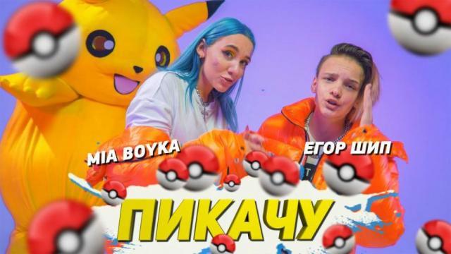 Егор Шип и Мия Бойка