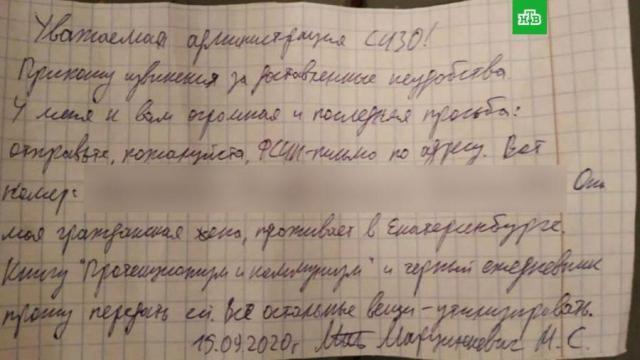 Предсмертная записка Марцинкевича