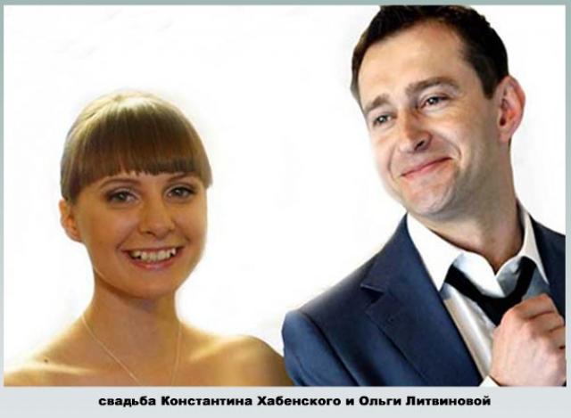 Свадьба Константина Хабенского и Ольги