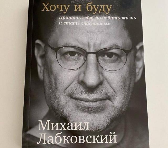 Книга Лабковского