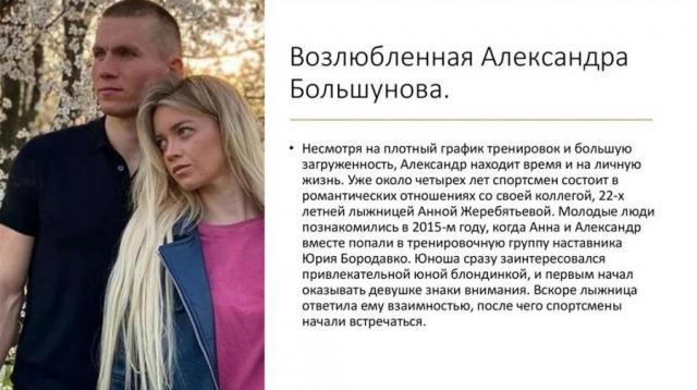 Александр Большунов со своей девушкой