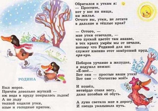 Стих Тима Собакина