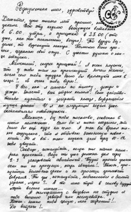 Письмо Леонида Филатова Лидии Шацкой