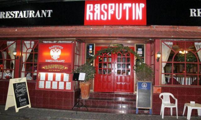 "Парижский ресторан ""Распутин"""