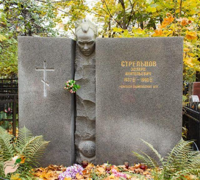 Могила Эдуарда Стрельцова
