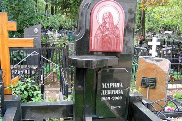 Могила Марины Левтовой