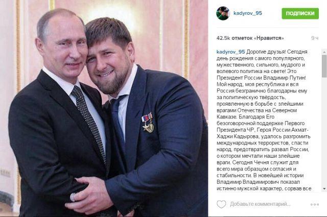 Рамзан Кадыров и Путин
