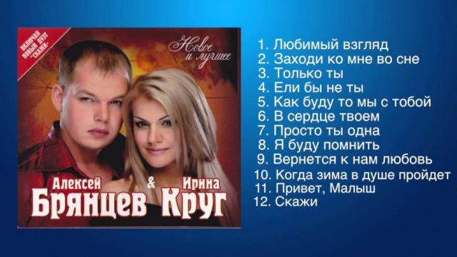 Алексей Брянцев и Ирина Круг