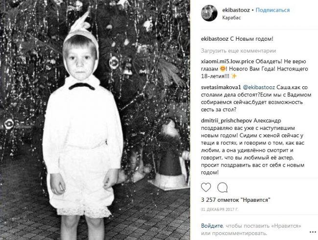 Александр Устюгов в детские годы