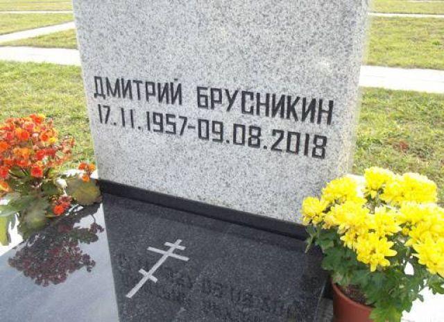 Могила Брусникина