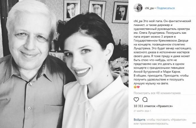 Анна Чиповская с отцом
