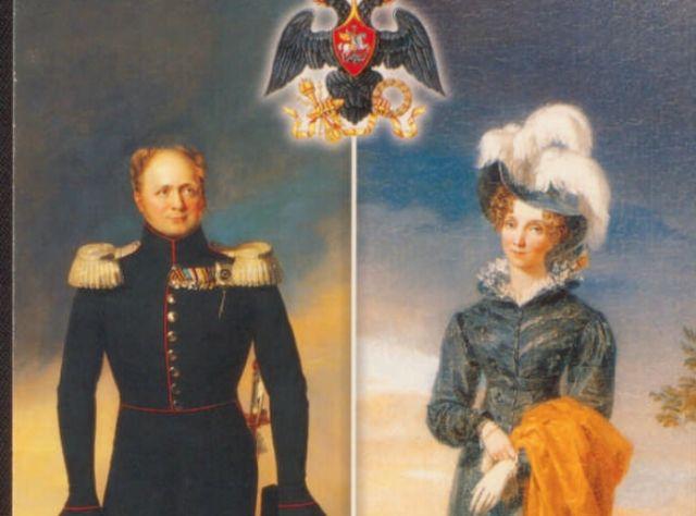 Александр I и Елизавета