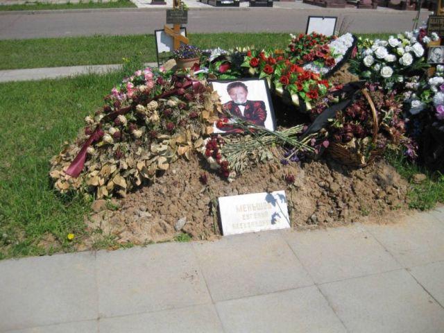 Евгений Меньшов могила