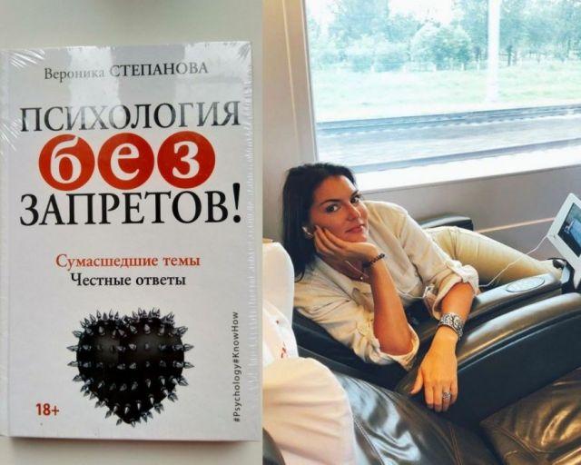 Книга Вероники Степановой
