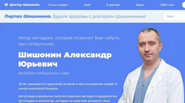 Александр Шишонин