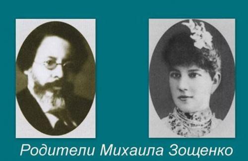 Родители М. Зощенко