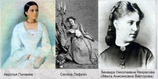 Женщины Некрасова